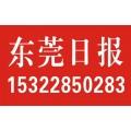 东莞日报广告电话