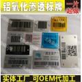 精密仪器金属条码、资产管理金属,上海金属条形码标牌