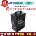 400W手提UV機小型UV固化機手提式UV燈烤漆用光固機