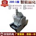 200-1固化機 工業傳送帶式UV機 UV固化機 烤漆固化爐