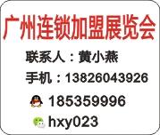 GFE2018第37届广州特许连锁加盟展览会