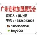GFE2018第37届广州特许连锁加盟展览会0