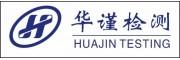 广州增城区热作模具钢检测机构