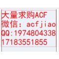 杭州大量求购ACF