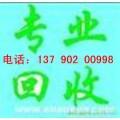 阳江废电缆回收公司|珠海高价回收废旧电缆|中山市废电缆回收部