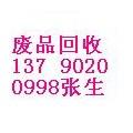 深圳哪里有专业回收印刷ps版公司-深圳回收废旧ps版今日价格