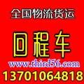 北京回程车公司-13701064818