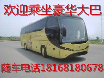 【盐城回乐山汽车///大巴车乘车资讯】--货运-托运
