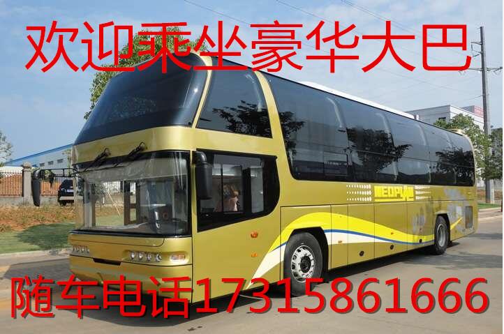 【盐城回梁平汽车///大巴车乘车资讯】--货运-托运