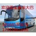 【响水回东莞汽车///大巴车乘车资讯】--货运-托运0