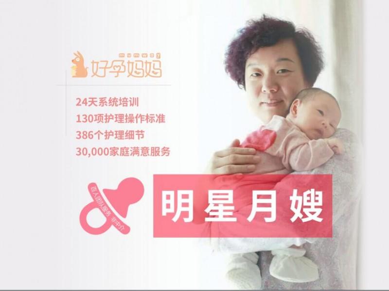 北京好孕妈妈科学育儿嫂多少钱