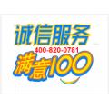 欢迎访问*」上海意先热水器@各点售后服务维修网站咨询电话