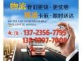 歡迎你來訪惠州到寧波物流公司%返程車%定時達