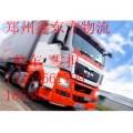 河南郑州到灵山特快-物流专线18638211137√直达
