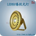 HBD9200A 大功率LED防爆灯