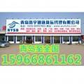 青岛至滁州货运公司 青岛至滁州配货公司