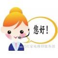 欢迎进入—瑞安美的空调各点售后服务网站+咨询电话