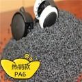 耐低温40度PA6阻燃料PA66汽车发动机三通管改性塑料粒子