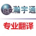 瀚宇通-论文翻译 证件翻译盖章 全球专业翻译服务中心