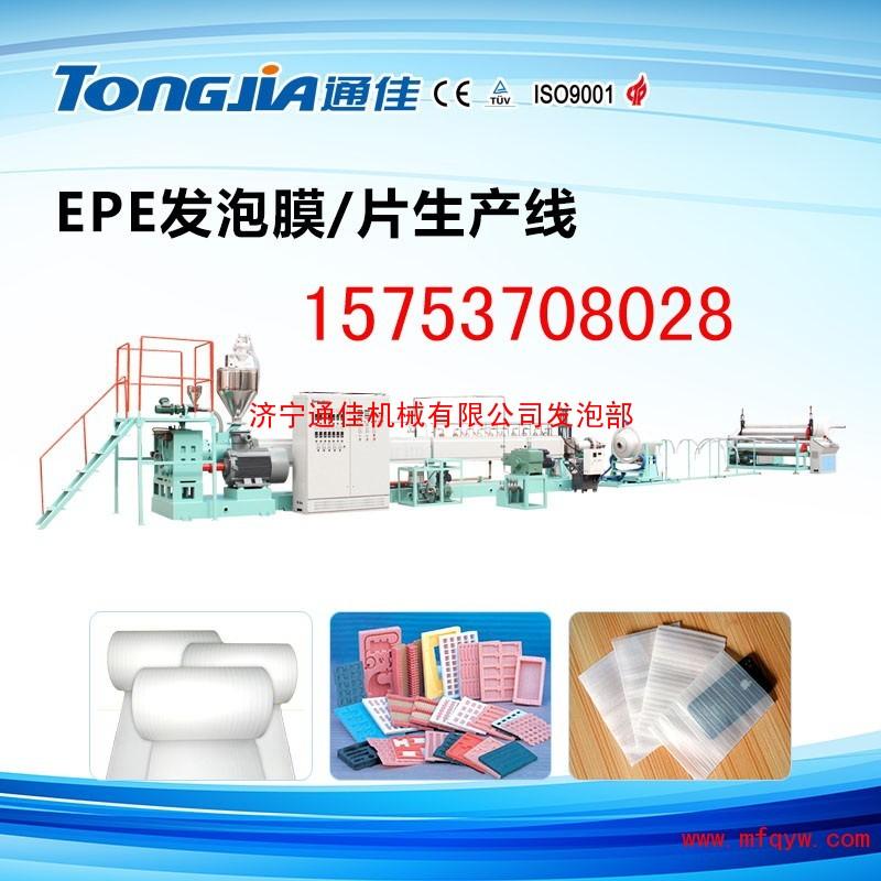 epe发泡膜生产设备、epe机器生产线
