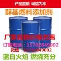 甲醇燃料添乳化剂、生物油添加剂、环保油助燃剂厂家批发0