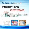 epe发泡膜生产线厂家、epe设备0