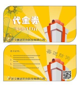 武汉专业标签印刷 化肥溯源防伪标签 农业不干胶标签