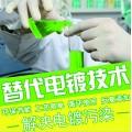 合金催化技术学习指导!化学镀镍浓缩液配方转让!