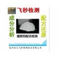 阻燃剂配方分析 阻燃剂成分分析 阻燃剂配方检测