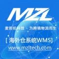 深圳麦哲伦海外仓系统WMS/第三方海外仓管理系统