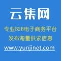 云集B2B企业商务网站-推广企业供求信息