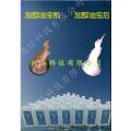 批发 高旺醇油宝甲醇燃料助燃剂 生物醇油催化剂添加剂