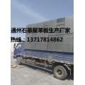 石墨聚苯板价格,石墨聚苯板厂家,北京石墨聚苯板厂