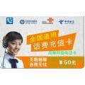 青島促銷電話卡,沈陽品善,云南促銷電話卡