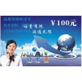 北京商家促銷卡,龍巖商家促銷卡