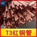 耐腐蚀T5紫铜管 C1100薄壁紫铜管 热销T3红铜管切割