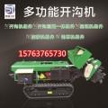 2S-30型履帶式果園開溝機 可原地轉向的旋耕機小型農用機