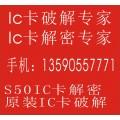 16个扇区IC卡解密,16个扇区IC卡解密专家