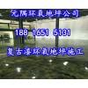 启东娱乐场所混凝土密封固化地坪-欢迎您