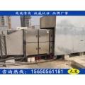 黑龙江鹤岗餐饮油烟净化器厂家处理无残留为您的健康添光彩