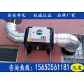 黑龙江北安小饭店油烟分离器厂家为您提供全方位服务,净化不扰民