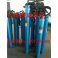 天津300米37KW深井潛水泵價格-天津潛成面向全國廠家直銷