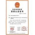 深圳市优耐检测技术有限公司
