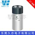 WB/久亦 圆柱状焊机储能电容 金属化薄膜电容