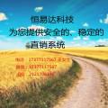 南宁直销系统,直销软件开发公司哪家专业