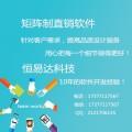 南宁资金互助系统软件开发,南宁直销软件