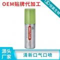 口喷OEM清新口气口喷代加工预防口臭口喷生产厂家