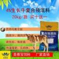 营养全面犊牛专用成长饲料
