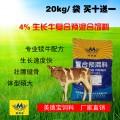 犊牛生长期预混料