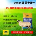 育肥羊专业催肥饲料